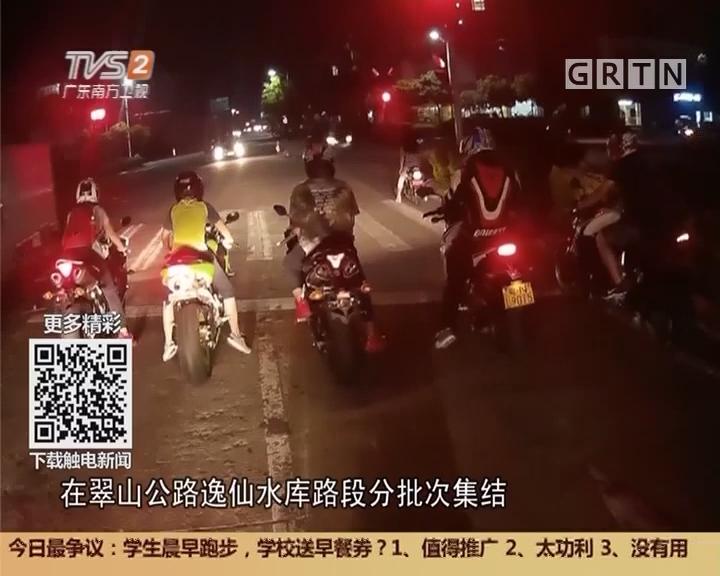 广东中山:市区开出时速219公里 摩托飙车党被擒