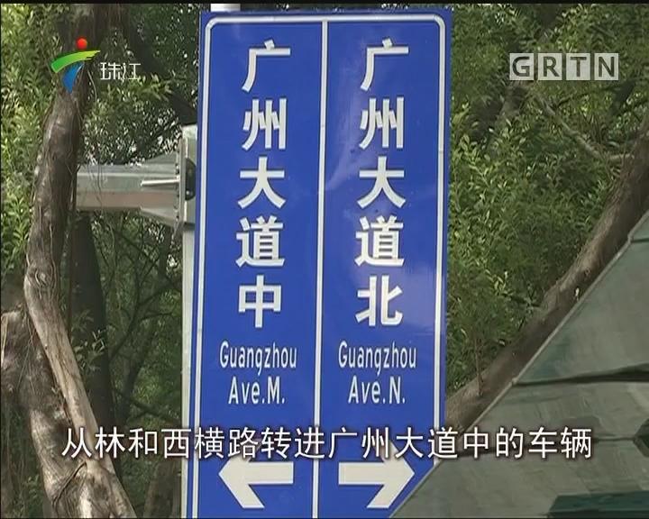 """广州又多一条""""借道左转""""车道 效果如何?"""