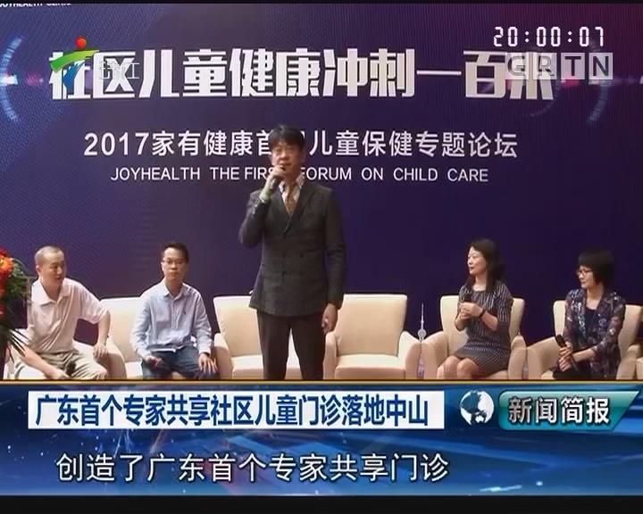广东首个专家共享社区儿童门诊落地中山