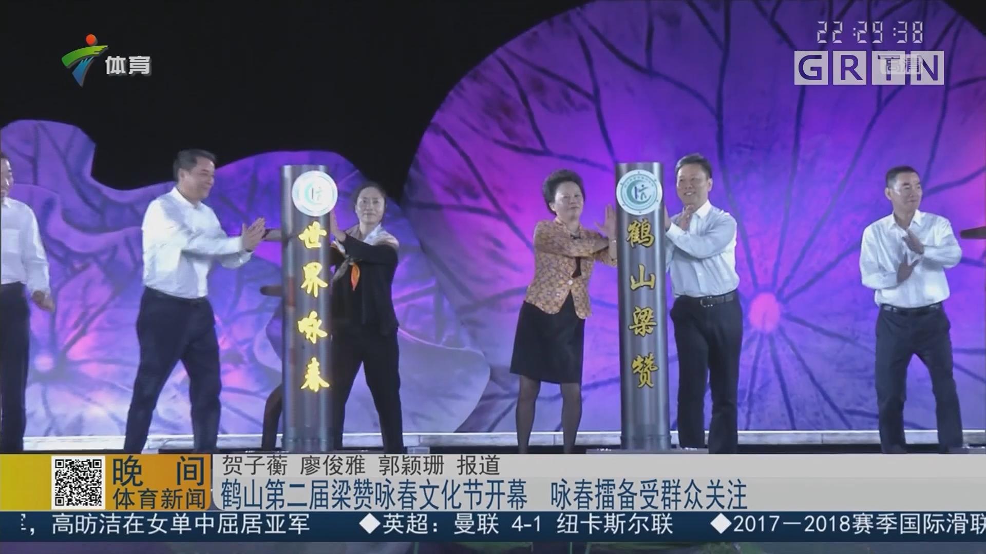 鹤山第二届梁赞咏春文化节开幕 咏春擂备受群众关注
