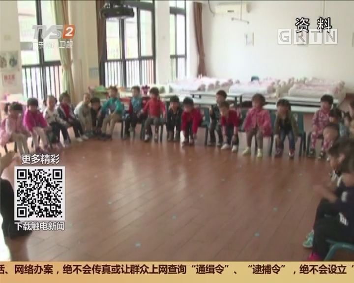 广州:有资质托儿所难寻 海珠区仅18家