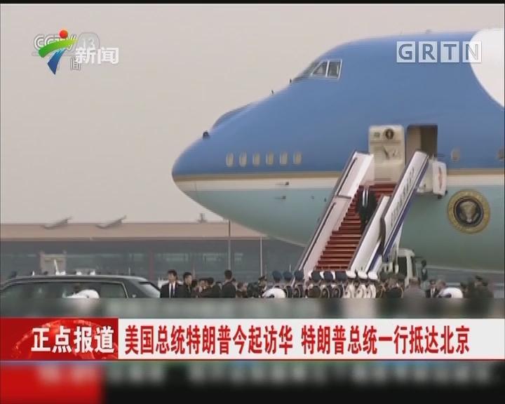 美国总统特朗普今起访华 特朗普总统一行抵达北京