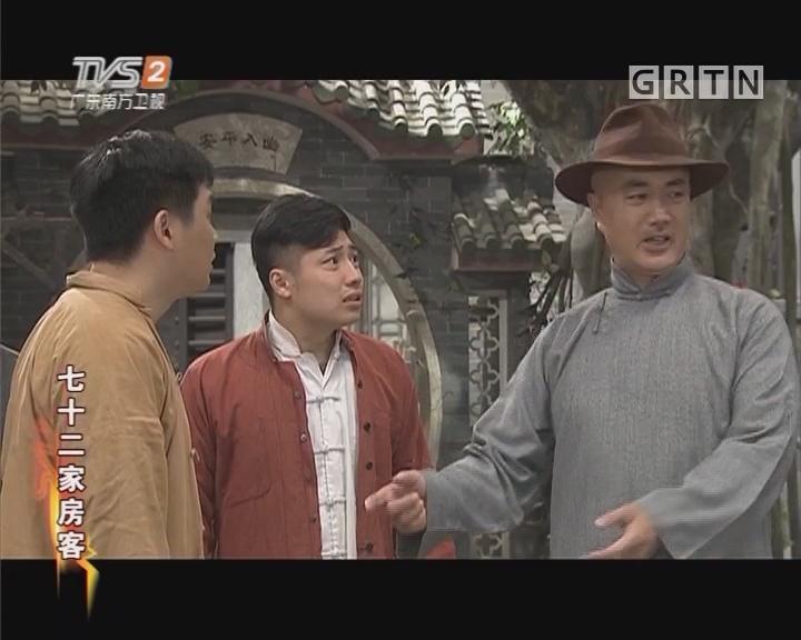 [2017-11-27]七十二家房客:邪不压正(上)