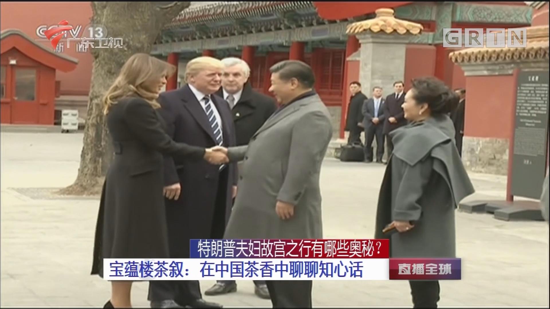 特朗普夫妇故宫之行有哪些奥秘? 宝蕴楼茶叙:在中国茶香中聊聊知心话