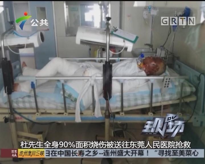东莞:出租屋发生煤气爆炸 夫妻双双烧伤