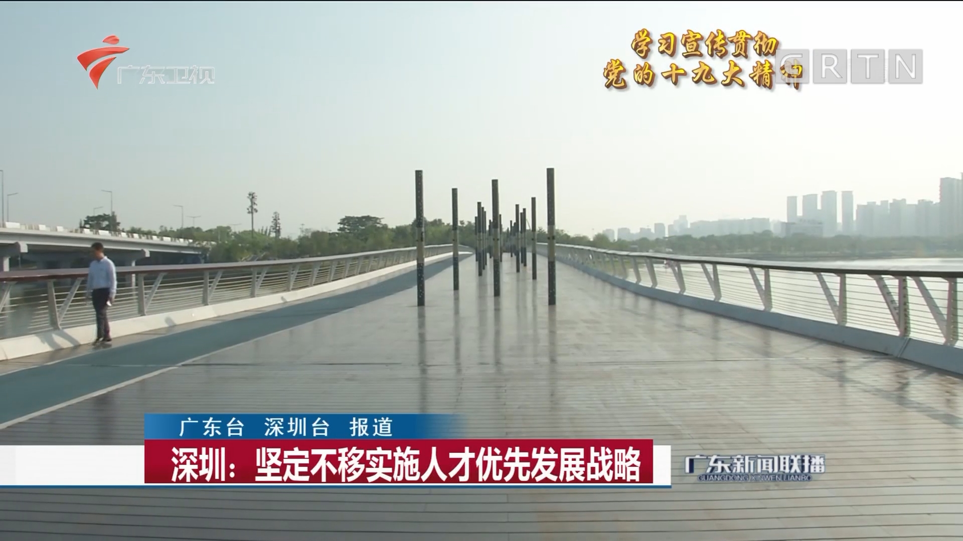 深圳:坚定不移实施人才优先发展战略