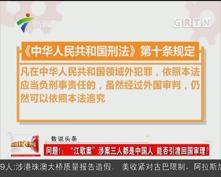 """问题1:""""江歌案""""涉案三人都是中国人 能否引渡回国审理?"""
