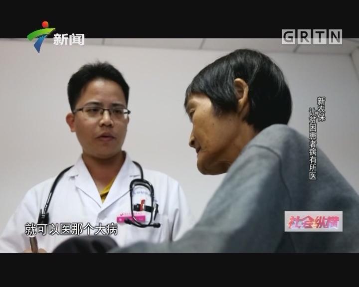 [2017-11-01]社会纵横:新农保 让贫困患者病有所医