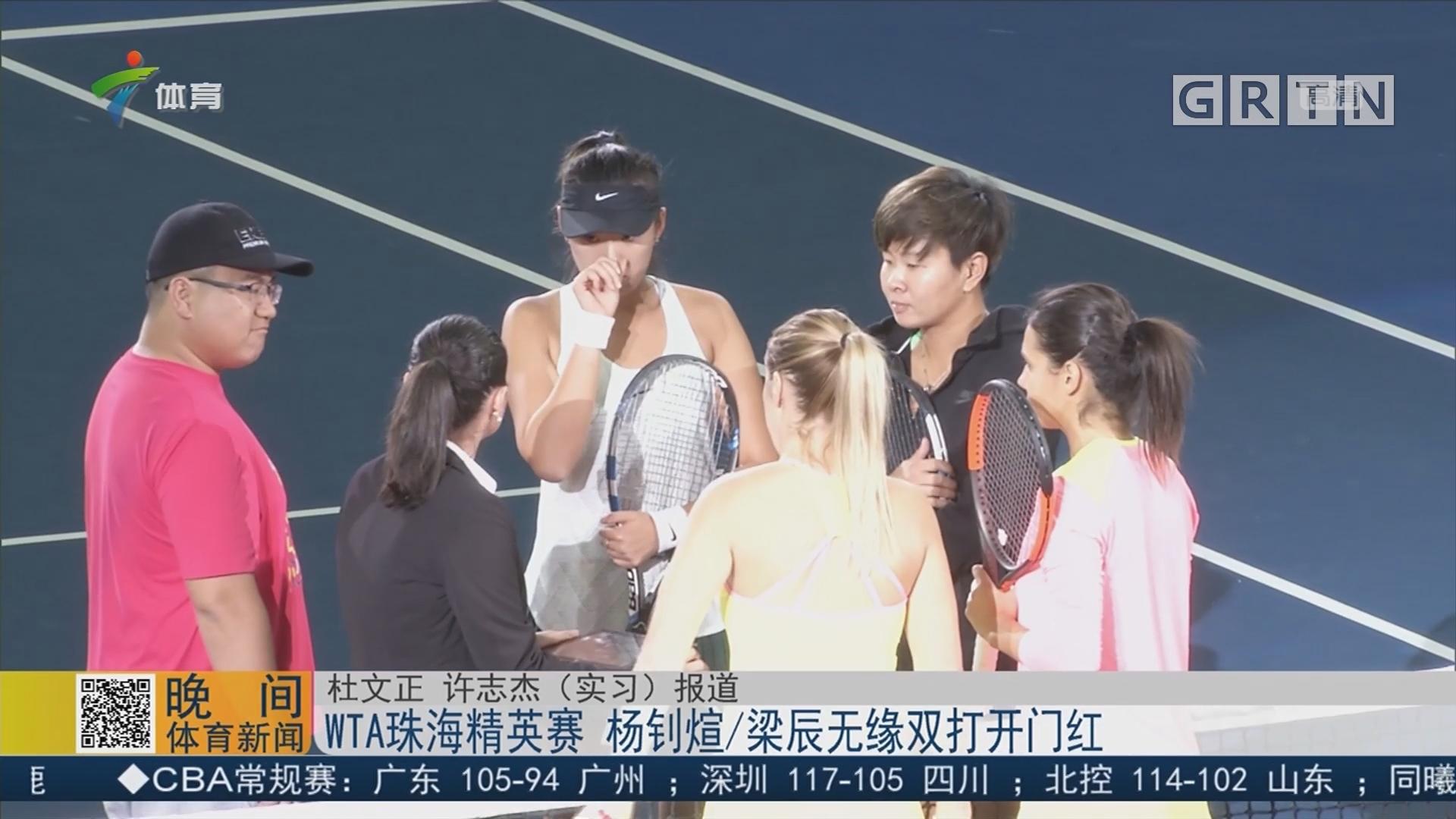 WTA珠海精英赛 杨钊煊/梁辰无缘双打开门红