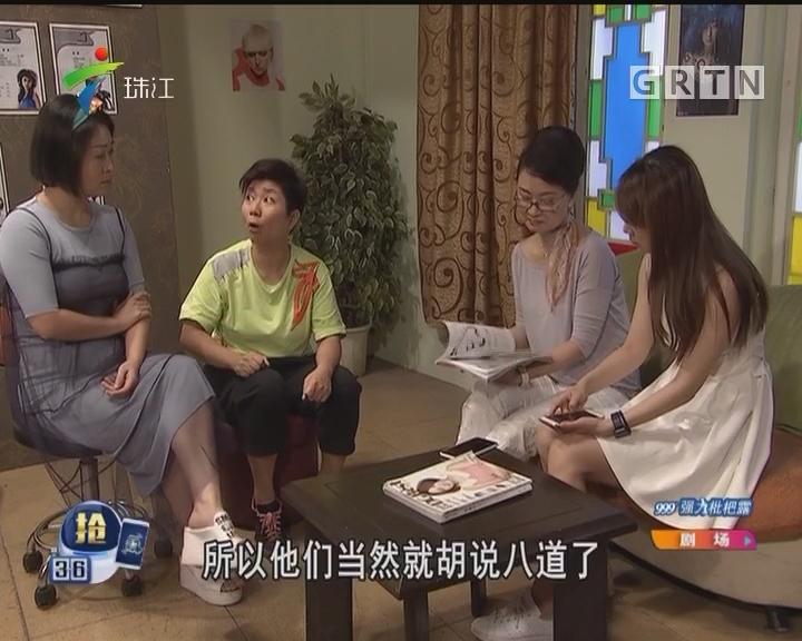 [2017-11-19]外来媳妇本地郎:左先生,右小姐(下)