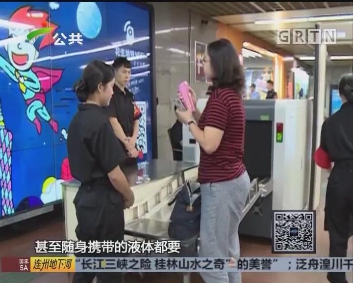 广州地铁采取多项措施 优化安检升级工作