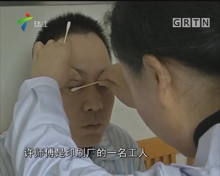 铁渣击穿眼球 医生磁棒吸出小铁渣