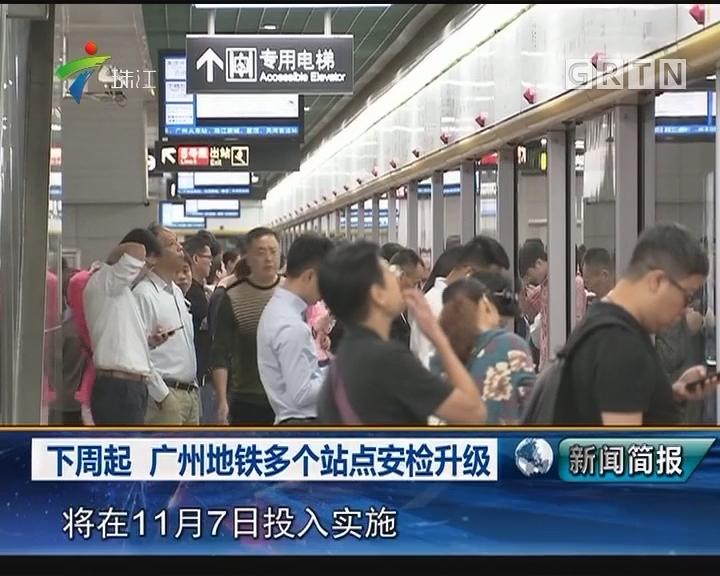 下周起 广州地铁多个站点安检升级