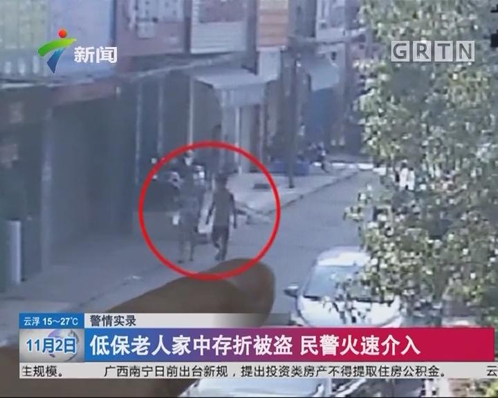 警情实录:低保老人家中存折被盗 民警火速介入