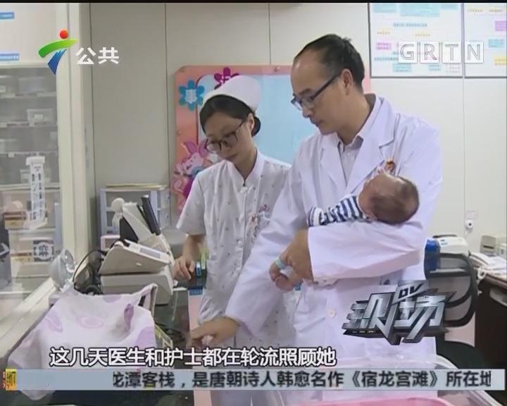 街坊报料:天桥发现残疾女婴 医护人员细心照料