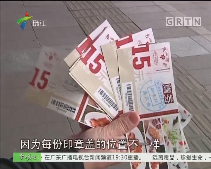 广州:酒家晚市优惠券变早茶用?