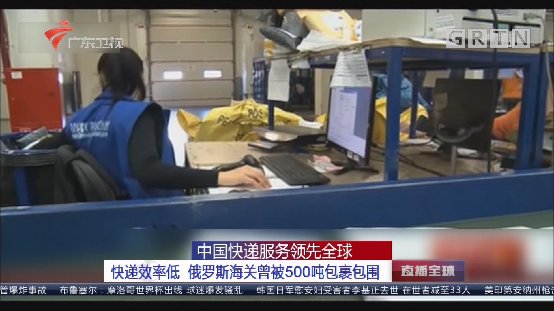 中国快递服务领先全球:快递效率低 俄罗斯海关曾被500吨包裹包围