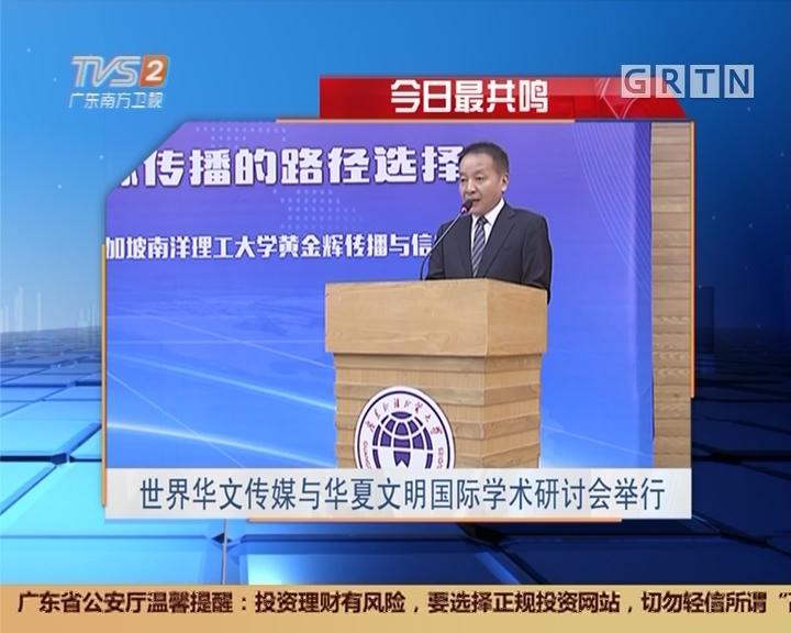 今日最共鸣:世界华文传媒与华夏文明国际学术研讨会举行