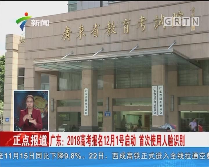 广东:2018高考报名12月1号启动 首次使用人脸识别