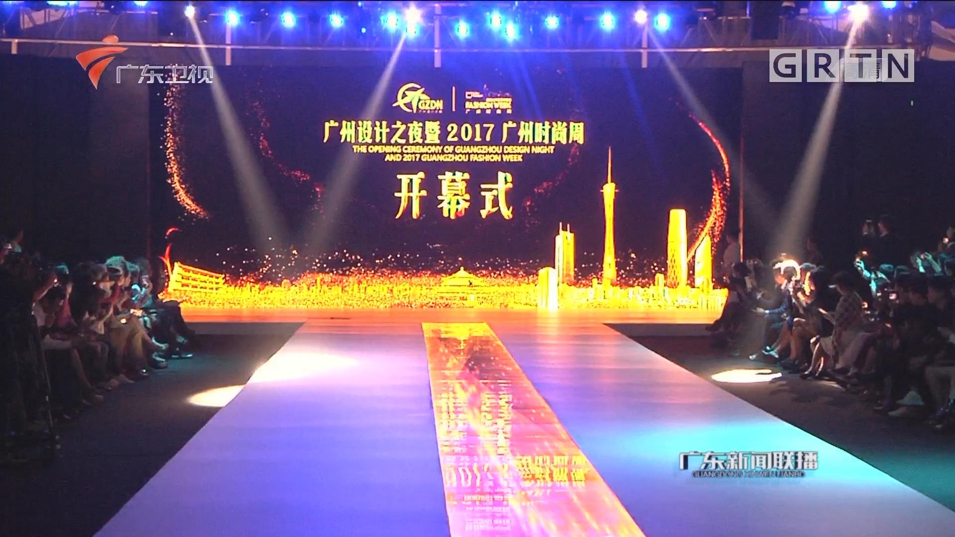 2017广州时尚周开幕