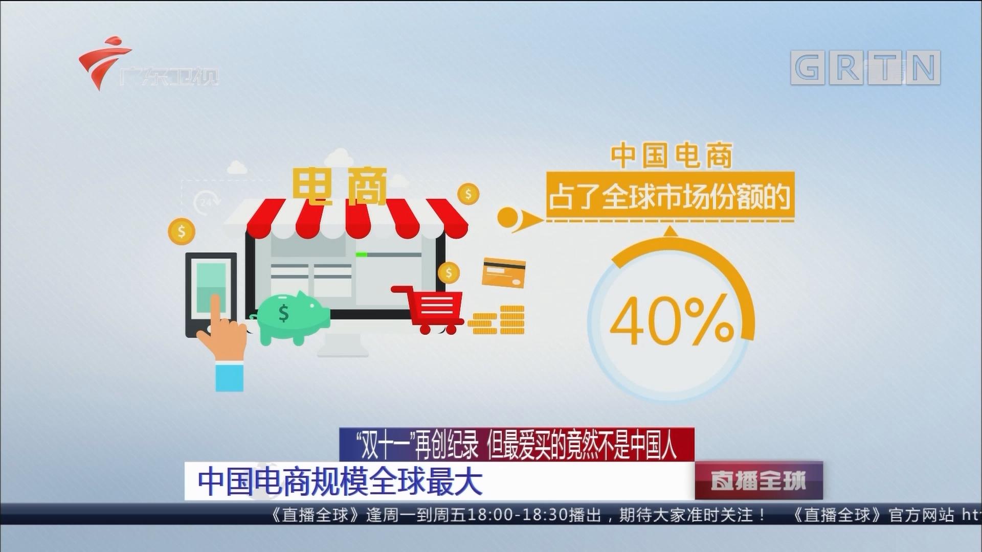 """""""双十一""""再创纪录 但最爱买的竟然不是中国人:中国电商规模全球最大"""