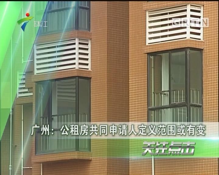 广州:公租房共同申请人定义范围或有变
