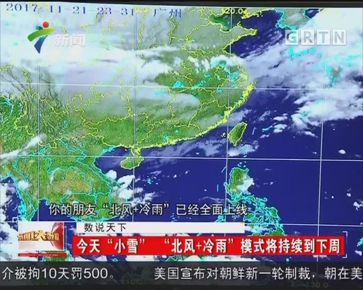 """今天""""小雪"""" """"北风+冷雨""""模式将持续到下周"""