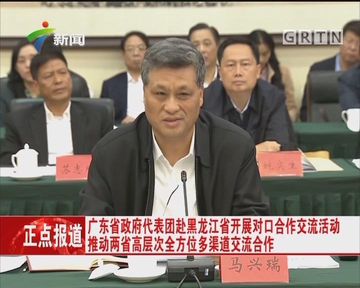 广东省政府代表团赴黑龙江省开展对口合作交流活动 推动两省高层次全方位多渠道交流合作