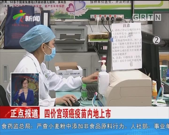 四价宫颈癌疫苗内地上市
