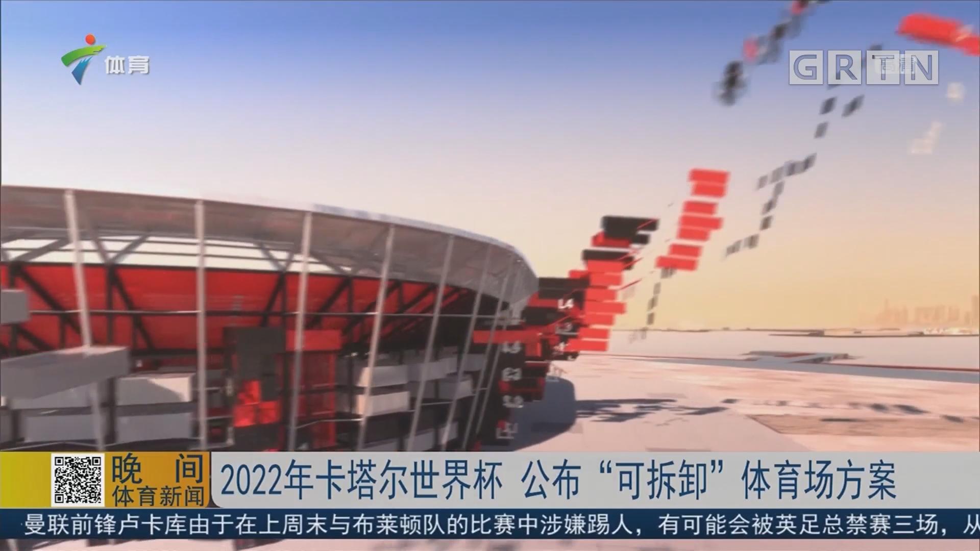 """2022年卡塔尔世界杯 公布""""可拆卸""""体育场方案"""