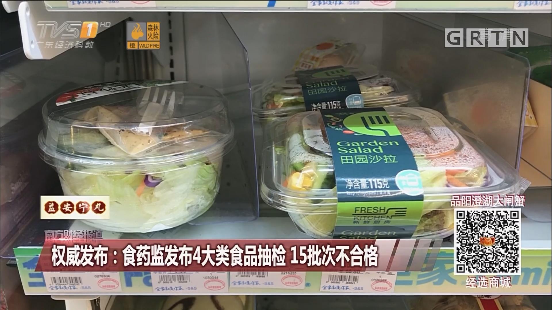 权威发布:食药监发布4大类食品抽检 15批次不合格