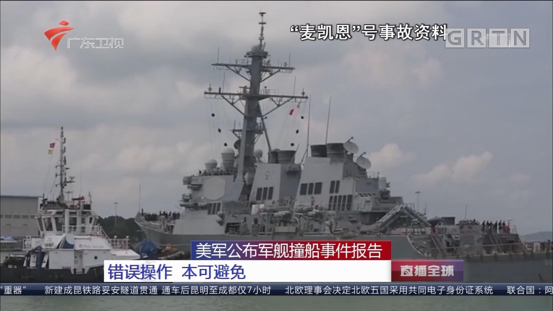 美军公布军舰撞船事件报告:错误操作 本可避免