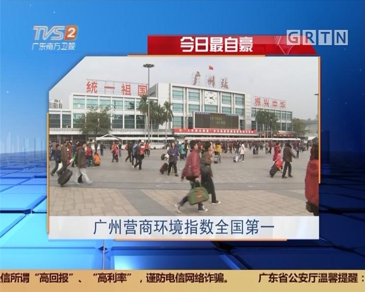 今日最自豪:广州营商环境指数全国第一