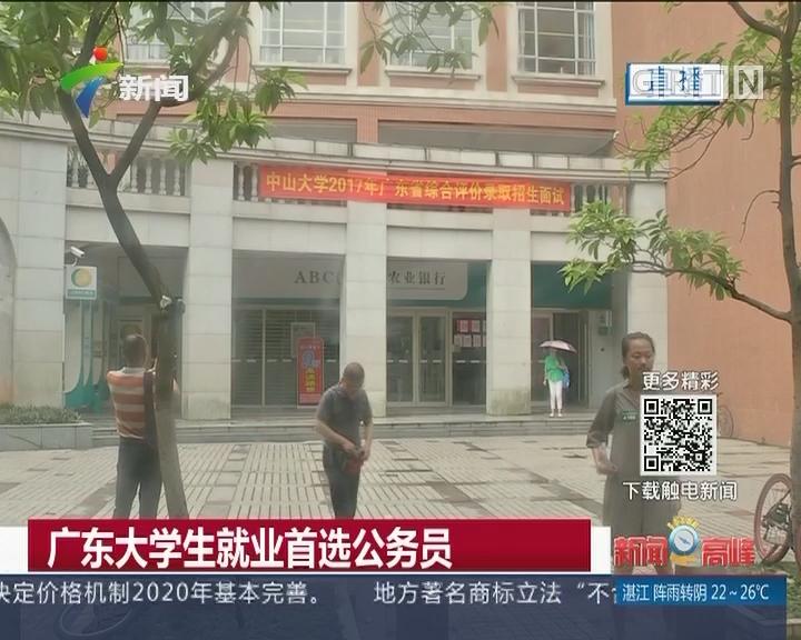 广东大学生就业首选公务员