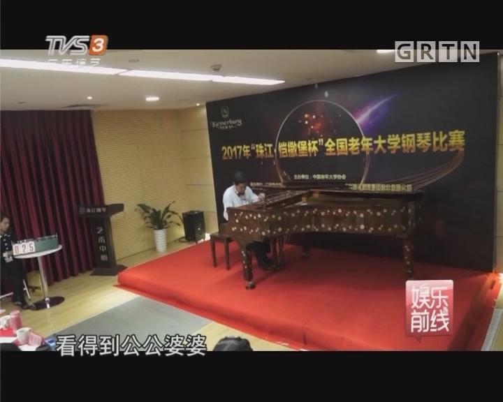第二届全国老年大学钢琴比赛圆满落幕