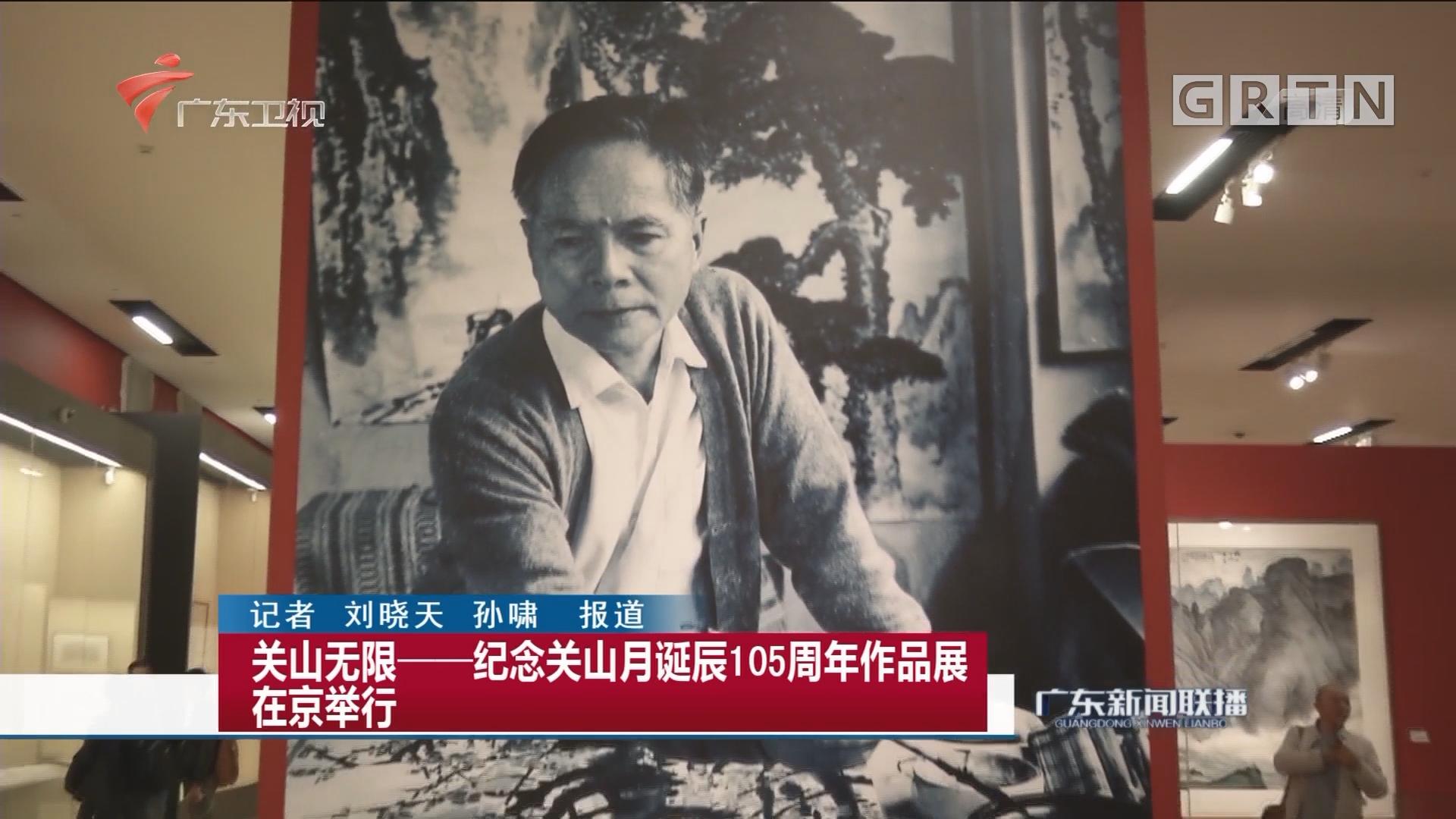 关山无限——纪念关山月诞辰105周年作品展在京举行