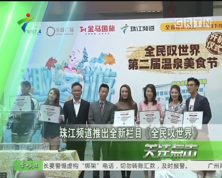 珠江频道推出全新栏目《全民叹世界》