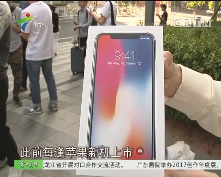 """苹果X开卖""""炒不起来"""" """"黄牛""""尴尬了"""