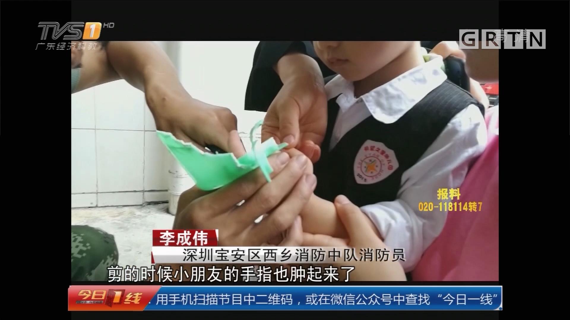 """关注儿童安全:深圳 """"熊孩子""""手指钻凳孔 消防救援"""