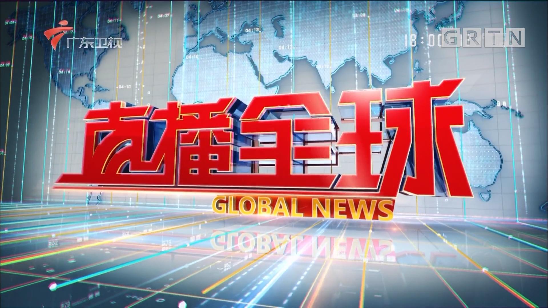 [HD][2017-11-07]直播全球:特朗普今中抵韩 开启亚洲行第二站:时隔25年首位对韩国国事访问的美国总统