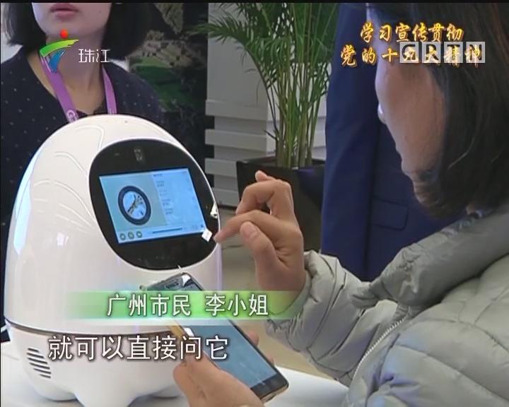 广州国际创新节 众多黑科技亮相