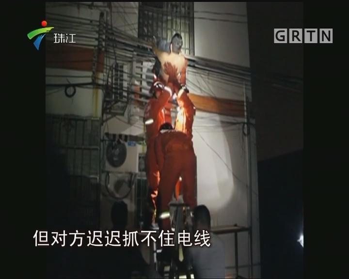 广州:凌晨醉汉倒挂电线 消防助其脱险