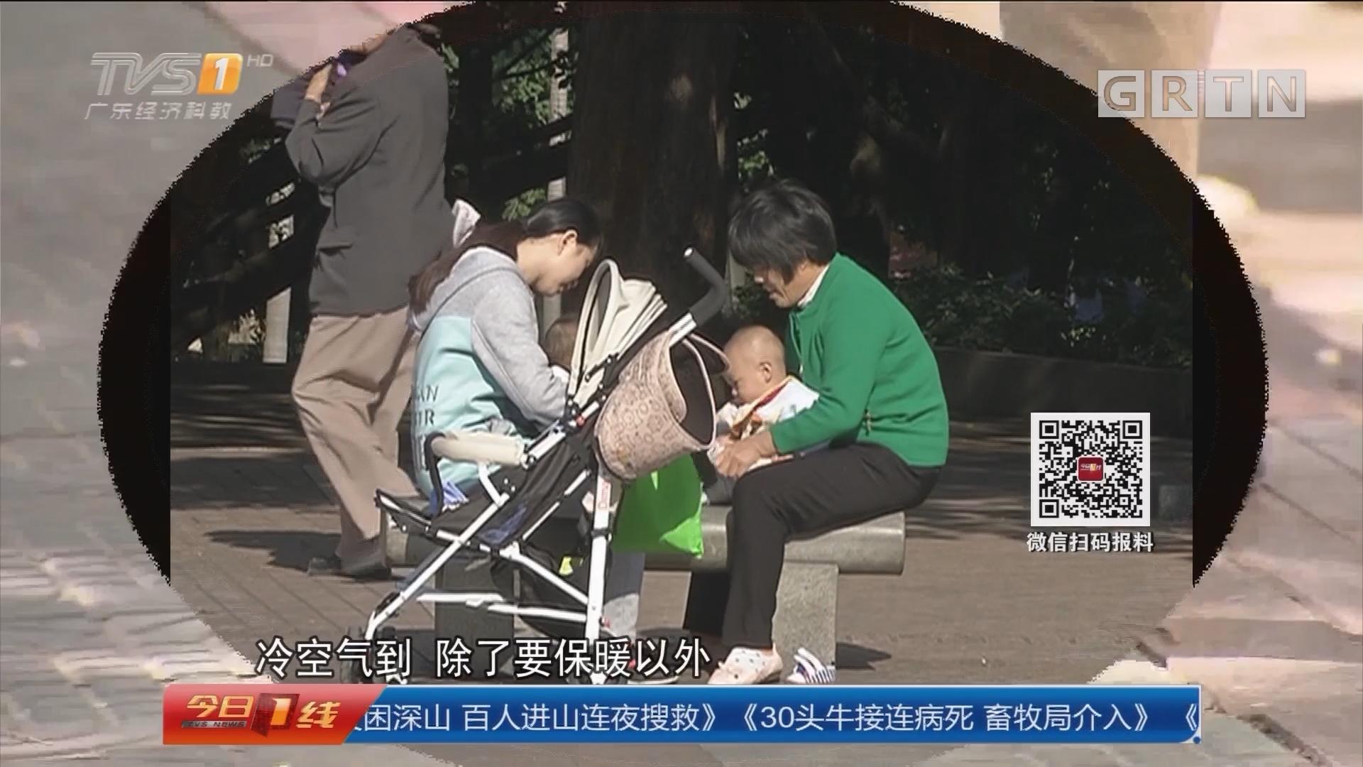 广东:冷空气将三连杀! 粤北最低5℃