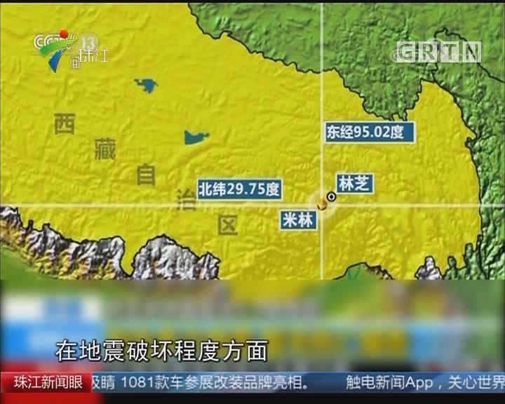 西藏林芝米林县发生6.9级地震