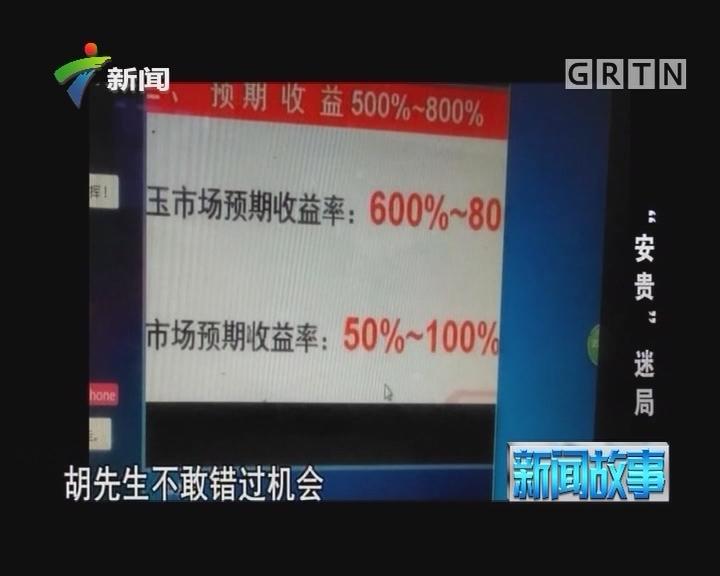 """[2017-11-04]新闻故事:""""安贵""""迷局"""