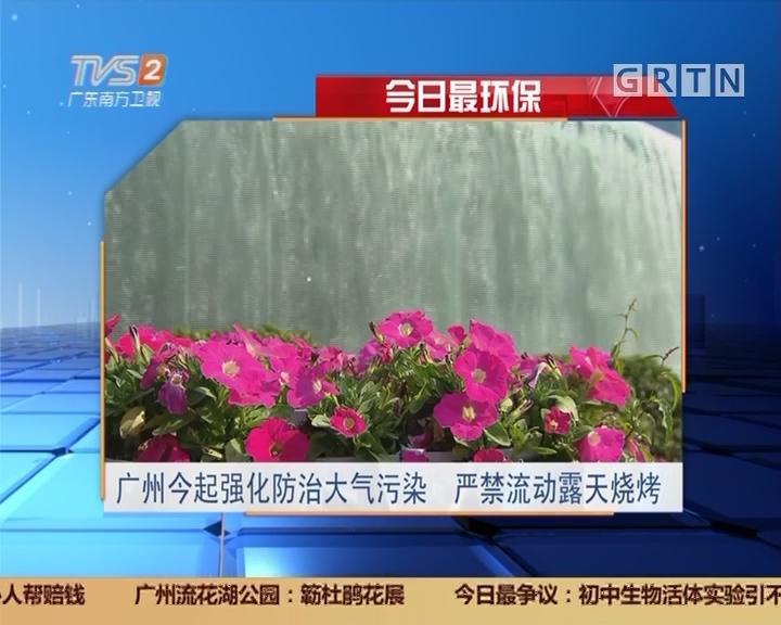 今日最环保:广州今起强化防治大气污染 严禁流动露天烧烤