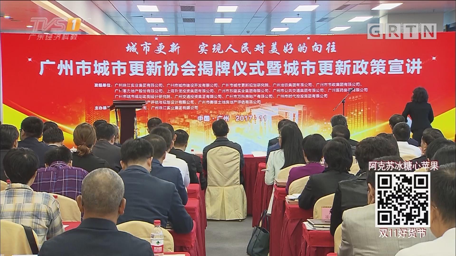 广州市城市更新协会成立 加快更新项目落地