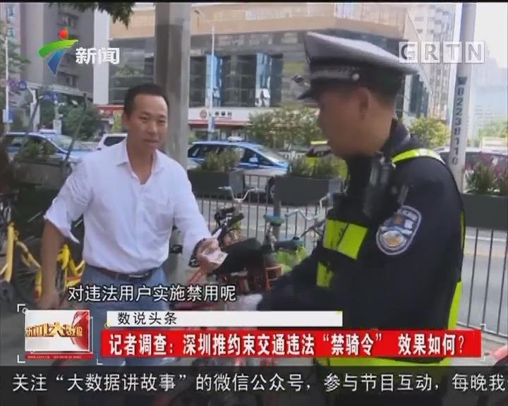 """记者调查:深圳推约束交通违法""""禁骑令"""" 效果如何?"""
