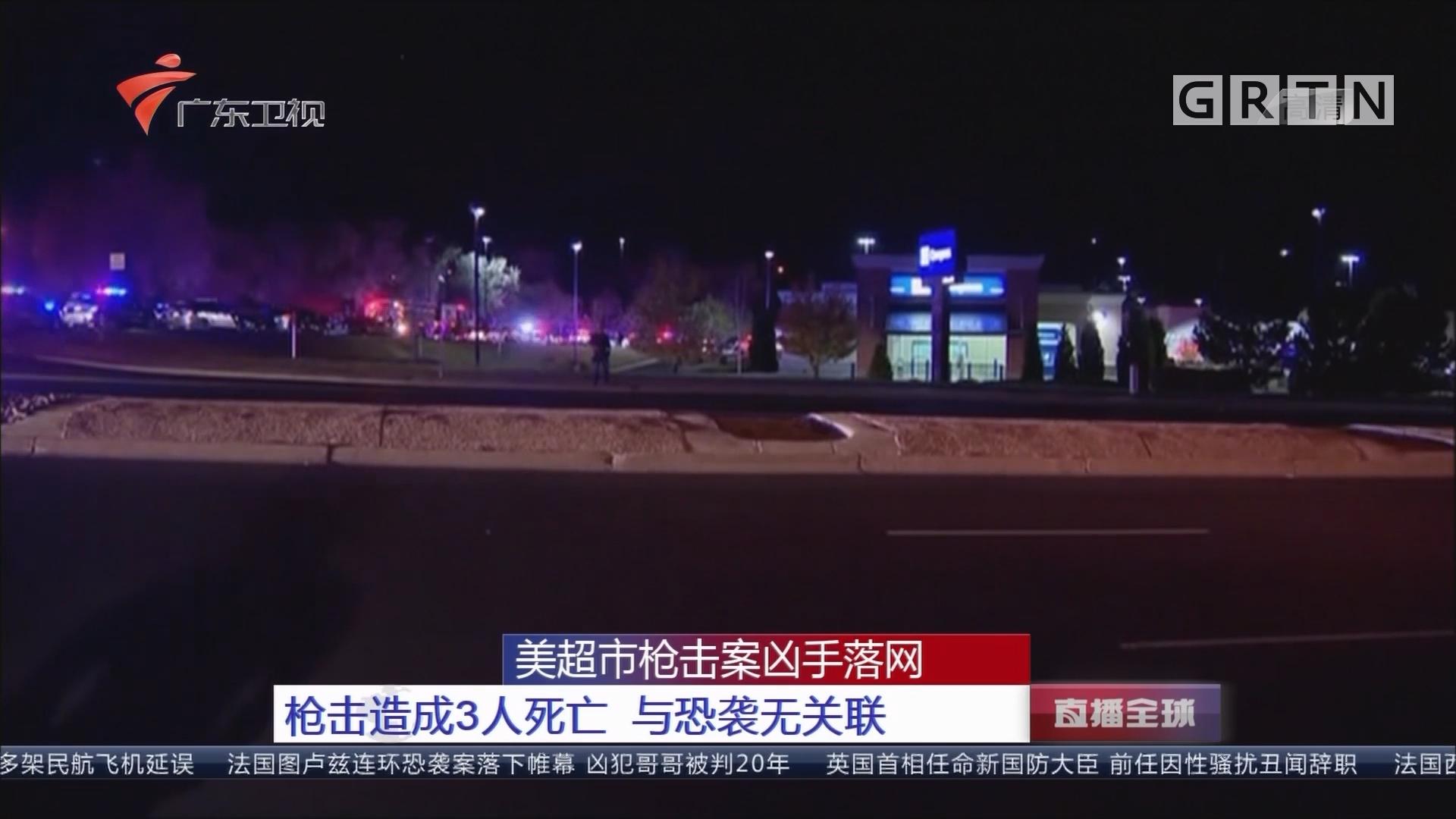 美超市枪击案凶手落网:枪击造成3人死亡 与恐袭无关联