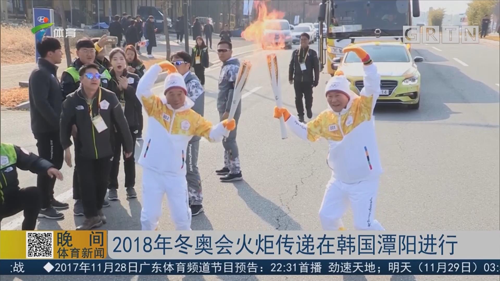 2018年冬奥会火炬传递在韩国潭阳进行